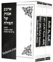 Beroma Shel Olem Kevanoth Ha'Tefillah Hapaskim     ברומו של עולם כוונת התפילה עפי הפוסקים -רמ פוטאש