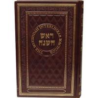 Leather Metsudah Machzor: Rosh Hashana