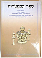 Sefer Haftoras, (Hebrew Only)