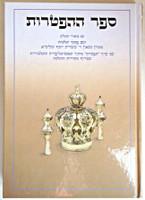 Sefer Haftoras, (Hebrew Only)