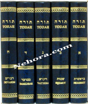 Sinai TORAH Hebrew-English Pocket Size 5 Vol  תורה