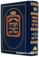 Chumash with Tefillos Shabbos-Sephardic   חומש יחוה דעת עם תפלת לשבת-כמנהג הספרדים ועדות המזרח