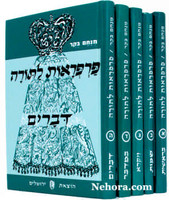 Parpoes L'Torah     פרפראות לתורה