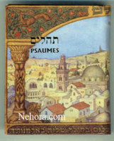 Tehillim-Psaumes-French Pocket Size(mini)     תהילים