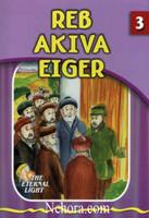 The Eternal Light Series - Volume 03 - Reb Akiva Eiger