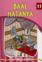 The Eternal Light Series - Volume 11 - Baal Hatanya
