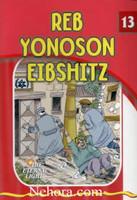 The Eternal Light Series - Volume 13 - Reb Yonoson Eibshitz