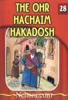 The Eternal Light Series - Volume 28 - The Ohr Hachaim Hakodosh