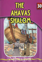 The Eternal Light Series - Volume 30 - The Ahavas Shalom
