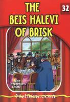 The Eternal Light Series - Volume 32 - The Beis Halevi of Brisk