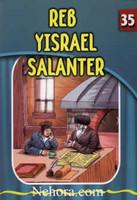 The Eternal Light Series - Volume 35 - Reb Yisrael Salanter