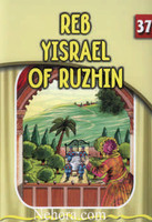 The Eternal Light Series - Volume 37 - Reb Yisrael of Ruzhin