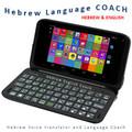 Hebrew Language Coach