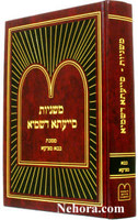 Mishnayos Siatya Dishmaya-Bava Metzia