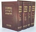Mishneh Torah L'Rambam - Small, 4 Vol / משנה תורה להרמבם-הוצאת סגולה-קטן