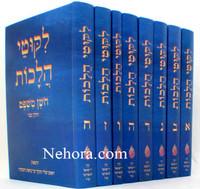 Likutey Halachos 8 Vol.     לקוטי הלכות