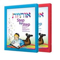 Osiyos Step-by-Step, 2 vol.
