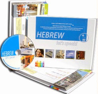 Here's how we speak Hebrew in Israel!