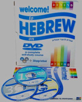 Hebrew for Self-Study: Welcome to HEBREW on DVD