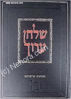 Shulchan Aruch HaShalem - Yoreh De'ah / vol. 7 [203-269]