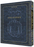 The Jaffa Edition Hebrew-only Chumash - Mid-Size