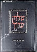 "Shulchan Aruch HaShalem - Orach Chaim / vol. 5 [301-344]     שו""ע השלם - או""ח - ח""ה - ש""א - שד""מ"