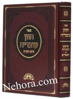 Chazon Ovadia - Arba Taaniot- Bein HaMeitzarim     חזון עובדיה-ארבע תעניות
