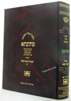 "Talmud Bavli Mesivta - Oz Vehadar: Bava Kama Vol. 1 (Medium Size) / מתיבתא ב""ק ח""א דף ב - יז"