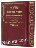 Siddur Yesod Malchus-Sefard  סידור יסוד מלכות-ספרד-חול ושבת-גדול