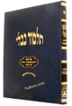 Talmud Bavli - Talmidim-Oz Vehadar- Berachot     תלמוד בבלי-עוז והדר-תלמידים-מסכת ברכות