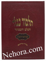 Talmud Bavli - Murchevet Oz Vehadar-Berachot     תלמוד בבלי-עוז והדר-מורחבת-ברכות
