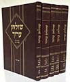 Shulchan Aruch Lalumed Yom Yom w/Pirush be'er heiteiv / שולחן ערוך ללימוד יום יום