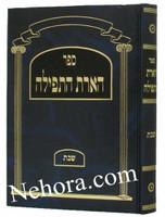 Hearat HaTefilah - Tefilot Shabbat     הארת התפילה-שבת