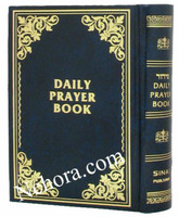Daily Prayer Book-Hard Cover-Ashkenaz