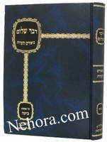 Dvar Shalom Al Mesechtes Beitza-Dov Horowitz     דבר שלום על מסכת ביצה