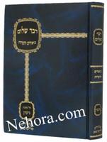 Dvar Shalom Al Mesechtes Gitin-Dov Horowitz     דבר שלום על מסכת גיטין