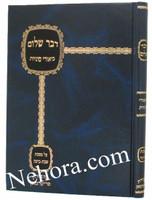 Dvar Shalom Al Mesechtes Shabbos-Beitza-Dov Horowitz     דבר שלום על מסכת שבת-ביצה