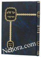 Dvar Shalom Al Mesechtes Challah-Dov Horowitz     דבר שלום על מסכת חלה