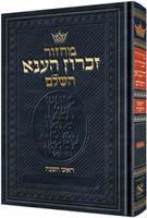 Machzor: Rosh Hashanah Hebrew Only Ashkenaz