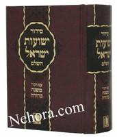Siddur Yeshuas Yisroel-Sefard     סידור ישועות ישראל-ספרד