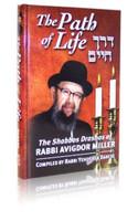 The Path of Life- Rabbi Miller