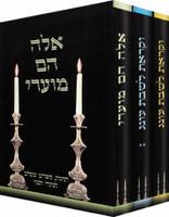 Vekarasa LeShabbos - Eleh Moadai Set, 3 Vols. (Hebrew Only)