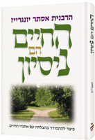 Life is a Test - Hebrew Edition