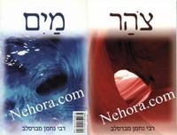 Tsohar - Mayim (Rebbi Nachman of Breslov)     צהר-מים-רבי נחמן מברסלב