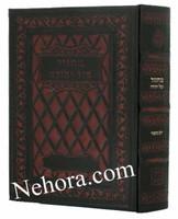 Orot Sephardic Yom Kippur Machzor (Kol Yehuda)Leather