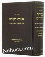 Siddur Avodat Hakodesh-Nusach Edot Hamizrach     סידור עבודת הקודש-בנוסח ספרדים ועדות המזרח