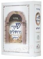 Siddur Shaarei Yerushalayim-Sephardic Large     סידור שערי ירושלים-עדות המזרח