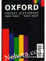 Oxford English - Hebrew Hebrew-English Dictionary-Pocket