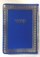 Shabbat / Weekday Siddur-Sefard
