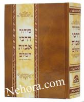 Siddur Darkei Avos - Sephardic     סידור דרכי אבות השלם-נוסח יהודי מרוקו